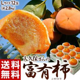 大久保さんの『富有柿』 山梨県石和町産 秀品 Lサイズ 約2.8kg (12玉入) ※常温 送料無料