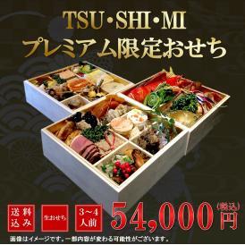TSU・SHI・MIプレミアム限定おせち