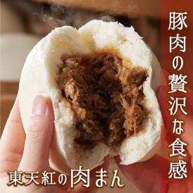 【冷凍】東天紅特製万頭6ヶ詰合せ(肉まんのみ)