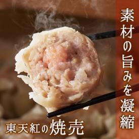 部位の違う二種類の豚肉を使用した、しっかりとした肉の食感を感じられる焼売