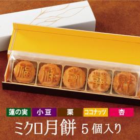 福・禄・寿・喜・財の五文字を載せ、それぞれの願いを込めたミニサイズの月餅です。