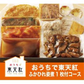 東天紅の中国料理を「湯せん」「解凍」のカンタン調理でお楽しみいただけます