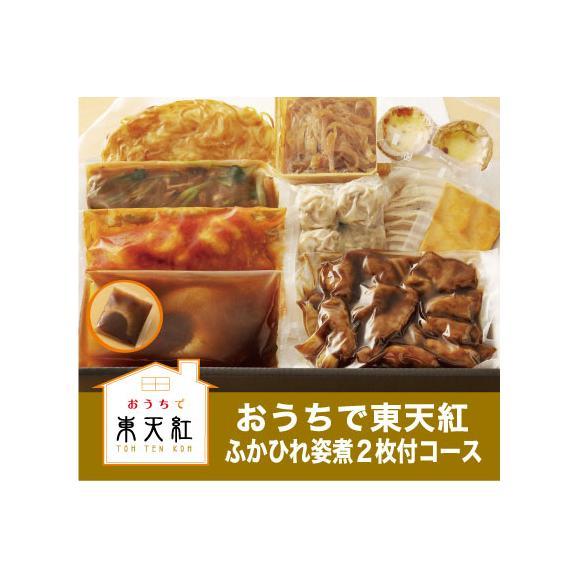 おうちで東天紅 フカヒレ姿煮(2枚)コース01