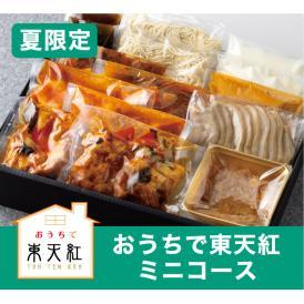 【6-8月限定】東天紅のコース料理をカンタン調理で味わえます