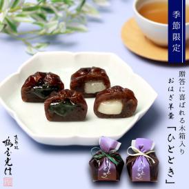 京都 鶴屋光信 母の日 ギフト 和菓子 木箱詰合せ ひととき10個入り
