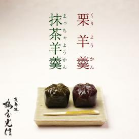 京都 鶴屋光信 御中元 お中元 ギフト  和菓子 木箱詰合せ 抹茶羊羹・栗羊羹 10個入