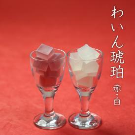 京都 鶴屋光信 母の日 ギフト 和菓子  わいん琥珀 BlancRouge 30個入り 琥珀糖