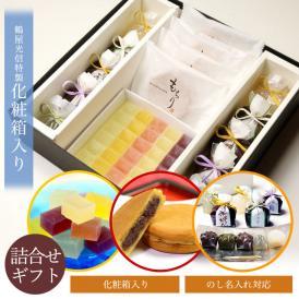 京都 鶴屋光信  母の日 ギフト 和菓子 化粧箱入り大 秋季節詰合せ10個 もちり4個 フルーツ琥珀 果乃菓(かのか)30個 詰合せ