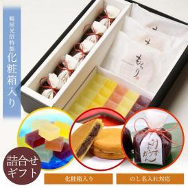 京都 鶴屋光信 母の日 ギフト 和菓子  化粧箱中サイズ  水羊羹(みずようかん)5個 もちり3個 琥珀糖 フルーツ琥珀 果乃菓(かのか)30個