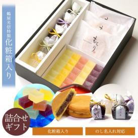 京都 鶴屋光信 母の日 ギフト 和菓子 化粧箱中サイズ  秋季節詰合せ5個 もちり3個 琥珀糖 フルーツ琥珀 果乃菓(かのか)30個