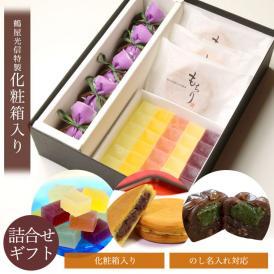 京都 鶴屋光信  お歳暮 御歳暮 ギフト  和菓子 化粧箱中サイズ  ひととき(蓬)5個 もちり3個 琥珀糖 フルーツ琥珀 果乃菓(かのか)30個