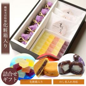 京都 鶴屋光信 お歳暮 御歳暮 ギフト 和菓子 化粧箱中サイズ  ひととき5個 もちり3個 琥珀糖 フルーツ琥珀 果乃菓(かのか)30個