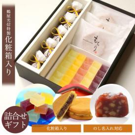 京都 鶴屋光信 母の日 ギフト 和菓子 化粧箱中サイズ  栗羊羹5個 もちり3個 琥珀糖 フルーツ琥珀 果乃菓(かのか)30個
