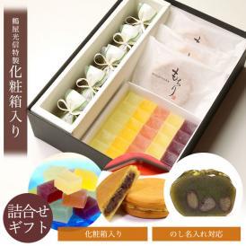 京都 鶴屋光信 母の日 ギフト 和菓子 化粧箱中サイズ  抹茶羊羹5個 もちり3個 琥珀糖 フルーツ琥珀 果乃菓(かのか)30個