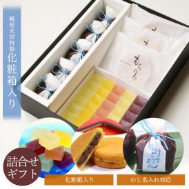 京都 鶴屋光信 母の日 ギフト 和菓子 化粧箱中サイズ  塩水羊羹5個 もちり3個 琥珀糖 フルーツ琥珀 果乃菓(かのか)30個