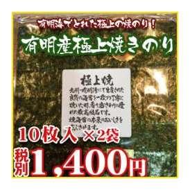 【焼きのり】【3つ以上ご購入で送料無料!】極上焼!有明産極上焼きのり 10枚入×2袋【有明産】