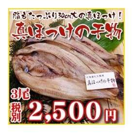 【ほっけ】【3つ以上ご購入で送料無料!】北海道 真ほっけの干物【北海道産】