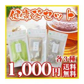 【お茶】健康茶セット 各3種 しょうが紅茶・烏龍茶・青汁【香楽園】【送料無料】