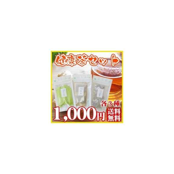 【お茶】健康茶セット 各3種 しょうが紅茶・烏龍茶・青汁【香楽園】【送料無料】01