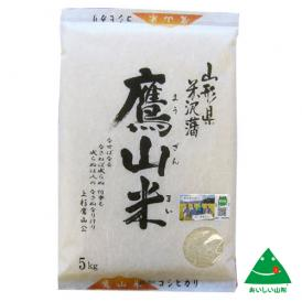 コシヒカリ鷹山米(特別栽培米)5kg
