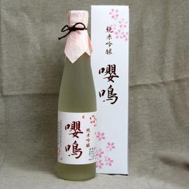 【和田酒造】純米吟醸 嚶鳴(おうめい)500ml