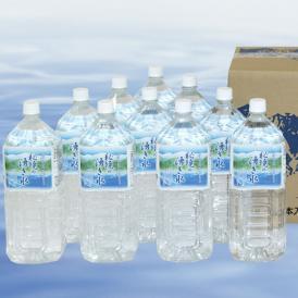 【販売終了】秘境の湧き水(2Lペットボトル10本入り)
