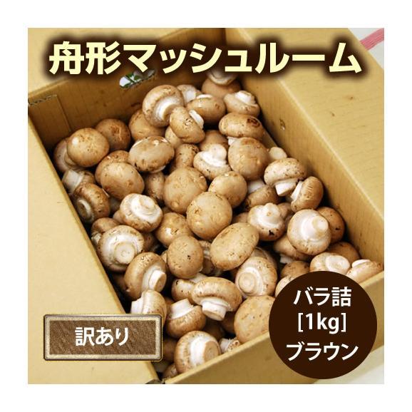 【訳あり】舟形マッシュルーム[バラ詰1kg]箱入02