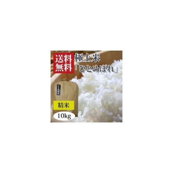山形県産ひとめぼれ10kg【精米】【うまいず極上米】01