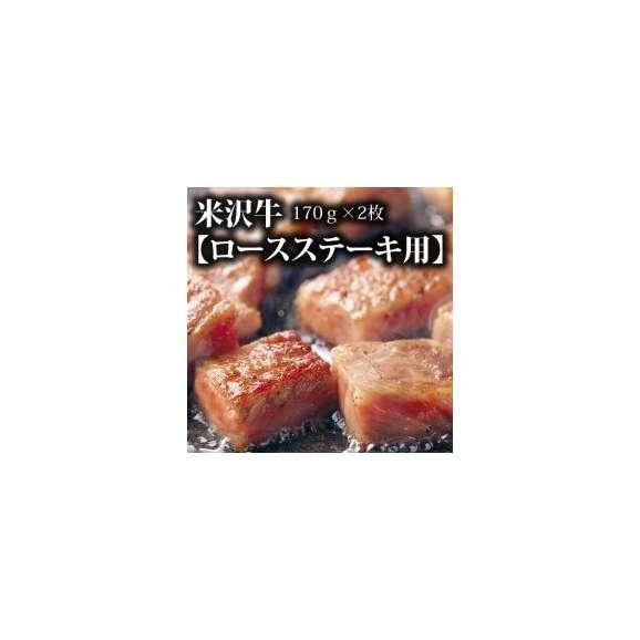 米沢牛[ロースステーキ用]170g×2枚