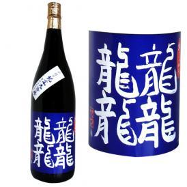 純米大吟醸「龍龍龍龍」(テツ)1800ml