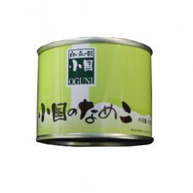 小国のなめこ缶詰1缶