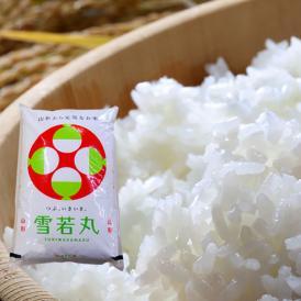 《うまいず米》山形県産雪若丸5kg(精米)<令和3年度産>