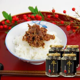 山形県産黒毛和牛 牛しぐれ煮[4本詰め合わせ]