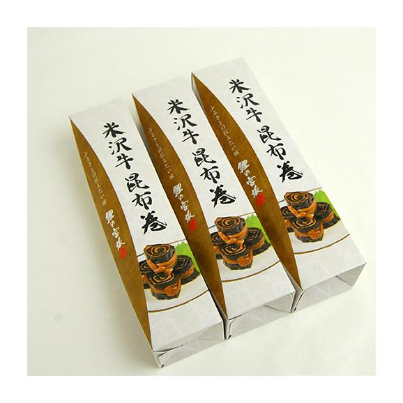 米沢牛昆布巻[3本セット化粧箱入]02