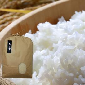 《うまいず米》山形県産もち米1.5kg(精米)<令和3年度産>