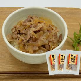 米沢牛/牛鍋丼の具3袋セット(130g×3袋)