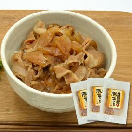 米澤豚一番育ち/豚丼の具3袋セット(130g×3袋)