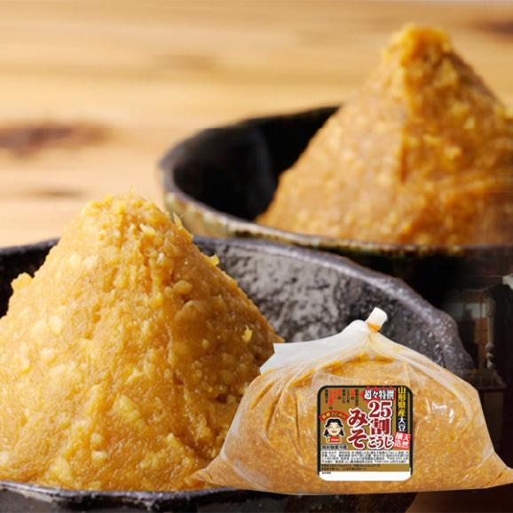 新関さとみの熟成味噌25割お徳用タイプ4kg01