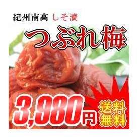 【送料無料】10/7以降発送!! 紀州しそ漬つぶれ梅(400g×6)