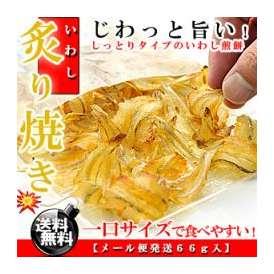 じわ~っと来る旨さ!いわしの炙り焼(66g入り)しっとりタイプの煎餅です。[送料無料][干物][いわしせんべい][イワシ]