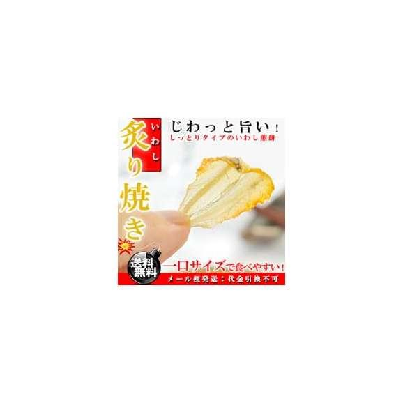 じわ~っと来る旨さ!いわしの炙り焼(66g入り)しっとりタイプの煎餅です。[送料無料][干物][いわしせんべい][イワシ]02