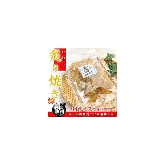 じわ~っと来る旨さ!いわしの炙り焼(66g入り)しっとりタイプの煎餅です。[送料無料][干物][いわしせんべい][イワシ]03
