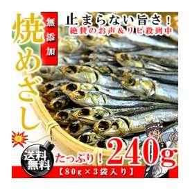 国産 イワシ使用[焼き めざし](80g×3個入り)[送料無料][無添加・干物]