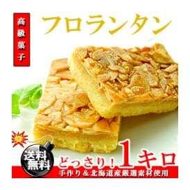 焼き菓子の王様♪高級 フロランタン 1kg (約30個)【送料無料】【訳あり】※代金引換不可 T