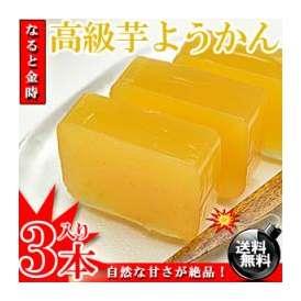 鳴門金時芋100%使用 高級 芋ようかん 3本セット【送料無料】【羊羹】 T