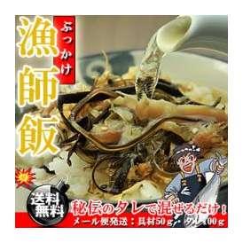 あったかご飯に混ぜるだけ♪漁師めし (具材50g・タレ100g入り)【送料無料】【漁師飯】 F