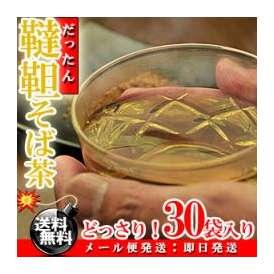 だったんそば茶 お徳用 30包(ティーバッグ)【韃靼そば茶】【送料無料】 F