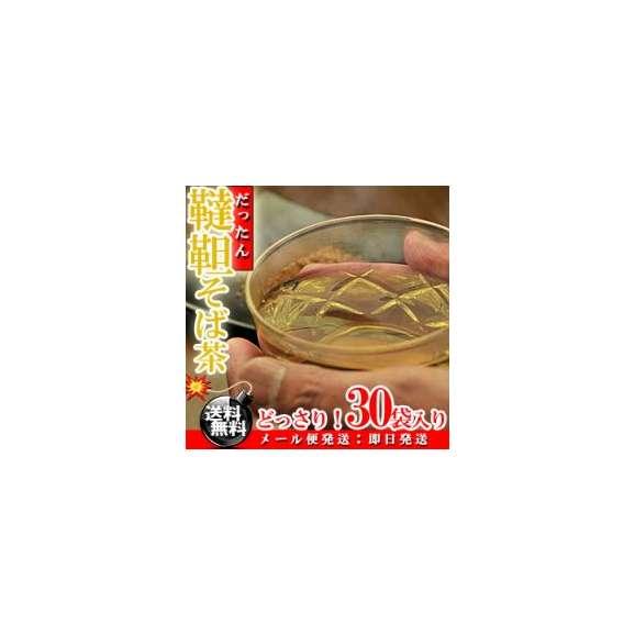 だったんそば茶 お徳用 30包(ティーバッグ)【韃靼そば茶】【送料無料】 F01
