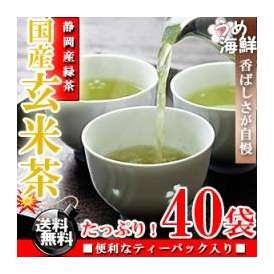 絶妙な香ばしさ♪国産 玄米茶 ティーバッグ 40袋(20袋×2個) 水出し もできます【送料無料】【玄米】【健康茶】※代金引換不可 F