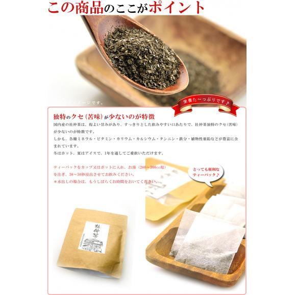 ゴクゴク飲める♪国産 杜仲茶 ティーバッグ 1袋 40袋(20袋×2個) 水出し もできます【送料無料】【とちゅう茶】【健康茶】※代金引換不可05